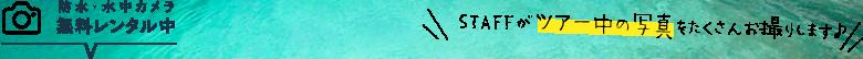 石垣島青の洞窟シュノーケル
