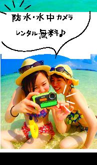 水中カメラレンタル無料