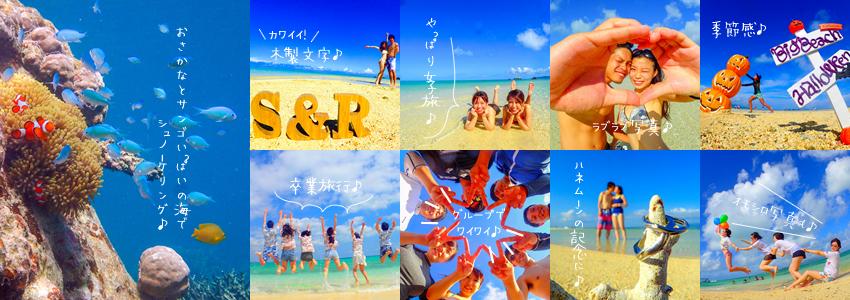幻の島で遊ぶならビッグビーチ石垣島へ