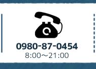 シュノーケル予約電話