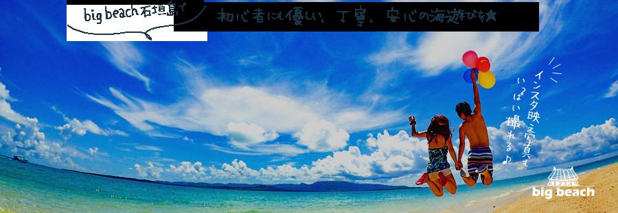 石垣島ではじめてのシュノーケルも初心者でも安心のマリンショップ