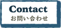 石垣島ツアーお問い合わせ