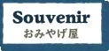 石垣島お土産