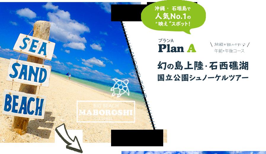 幻の島上陸人気シュノーケリングツアー