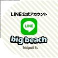 lineビッグビーチ公式アカウント