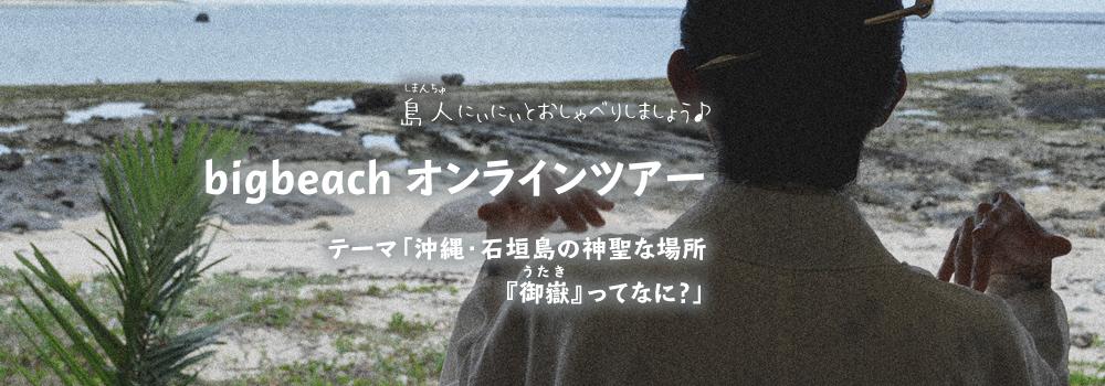 石垣島オンラインツアー