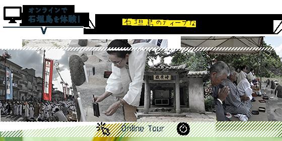 石垣島インスタ映えスポット