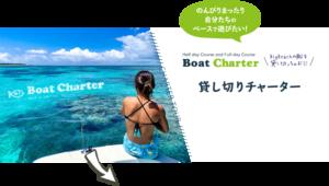 石垣島船チャーター貸し切り