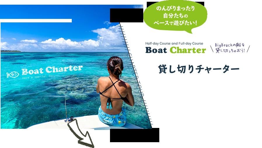 石垣島船チャーター