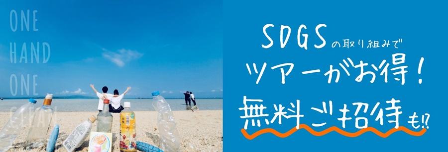 sdgs取り組み石垣島シュノーケル