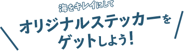 石垣島SDGs取り組み