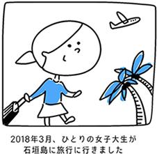石垣島旅行に行きました
