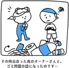 石垣島の海洋ゴミ問題